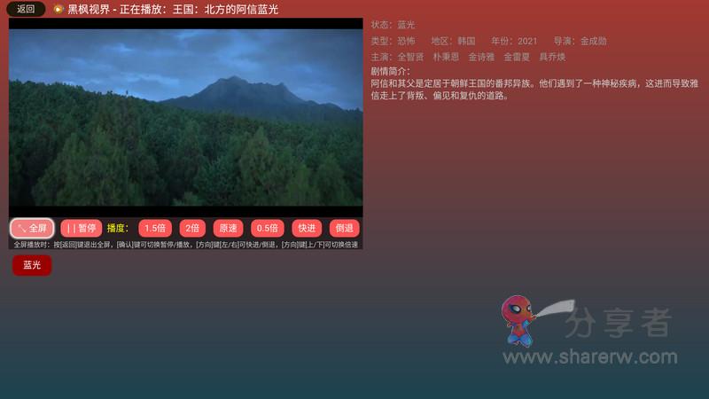 黑枫视界TV 2.0.0 盒子点播-第3张图片-分享者 - 优质精品软件、互联网资源分享