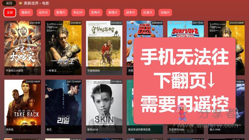 黑枫视界TV 2.0.0 盒子点播-第4张图片-分享者 - 优质精品软件、互联网资源分享
