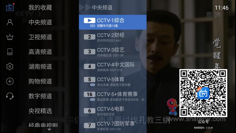 电视家2.0 v2.13.28 VIP版 老电视专用-第2张图片-分享者 - 优质精品软件、互联网资源分享