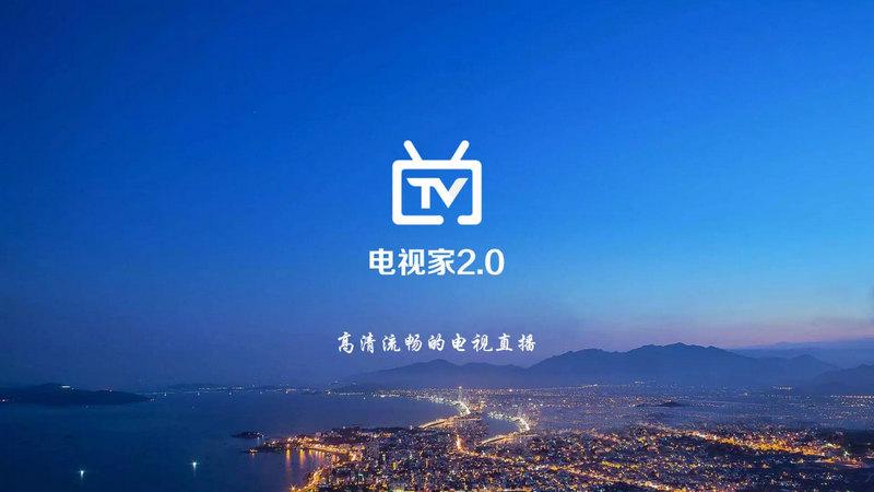 电视家2.0 v2.13.28 VIP版 老电视专用-第1张图片-分享者 - 优质精品软件、互联网资源分享