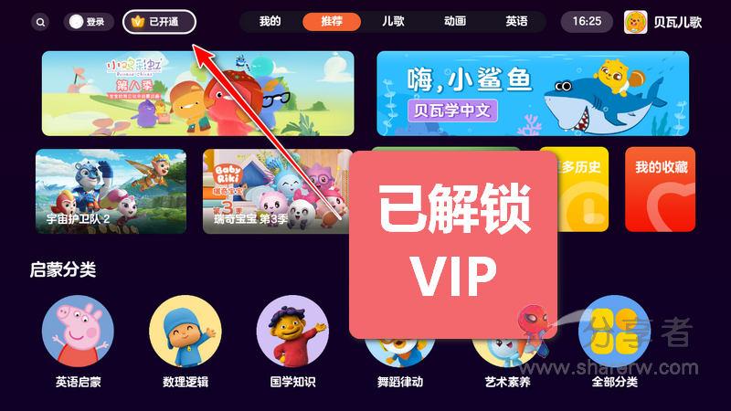 贝瓦儿歌TV 4.0.5 免登录VIP无限制版-第1张图片-分享者 - 优质精品软件、互联网资源分享