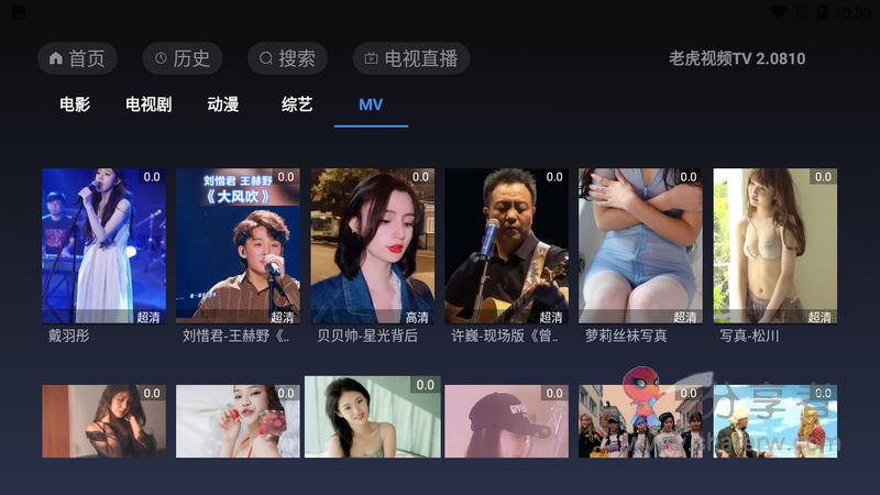 老虎视频TV(原柚子TV)2.0827 全新盒子点播-第3张图片-分享者 - 优质精品软件、互联网资源分享