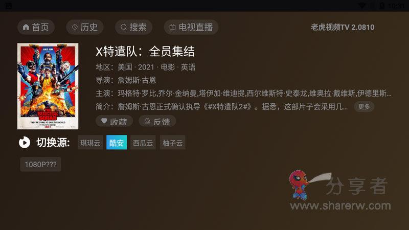 老虎视频TV(原柚子TV)2.0827 全新盒子点播-第2张图片-分享者 - 优质精品软件、互联网资源分享