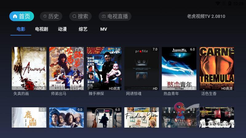老虎视频TV(原柚子TV)2.0827 全新盒子点播-第1张图片-分享者 - 优质精品软件、互联网资源分享