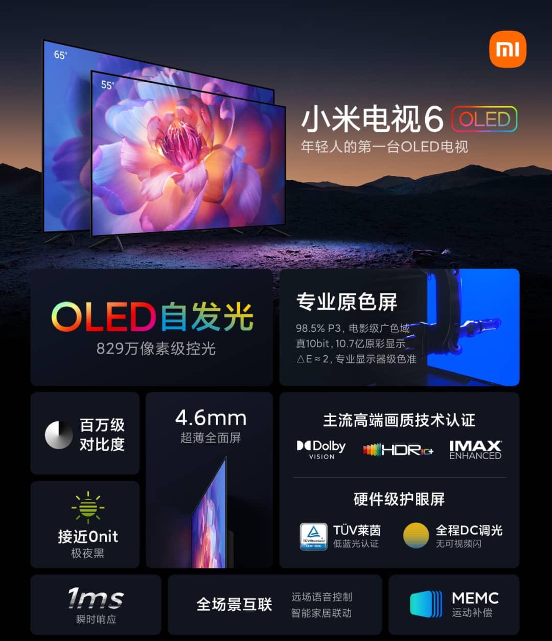 年轻人的第一台OLED电视来了!小米电视6 OLED版发布,售价4999元起-第3张图片-分享者 - 优质精品软件、互联网资源分享