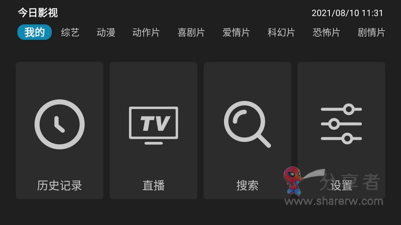 今日影视TV 盒子点播-第1张图片-分享者 - 优质精品软件、互联网资源分享