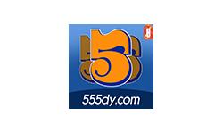 555TV版 纯净高画质