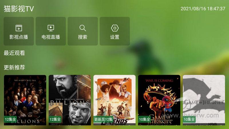 新版猫影视TV 1.1.7  媲美TV影视-第1张图片-分享者 - 优质精品软件、互联网资源分享