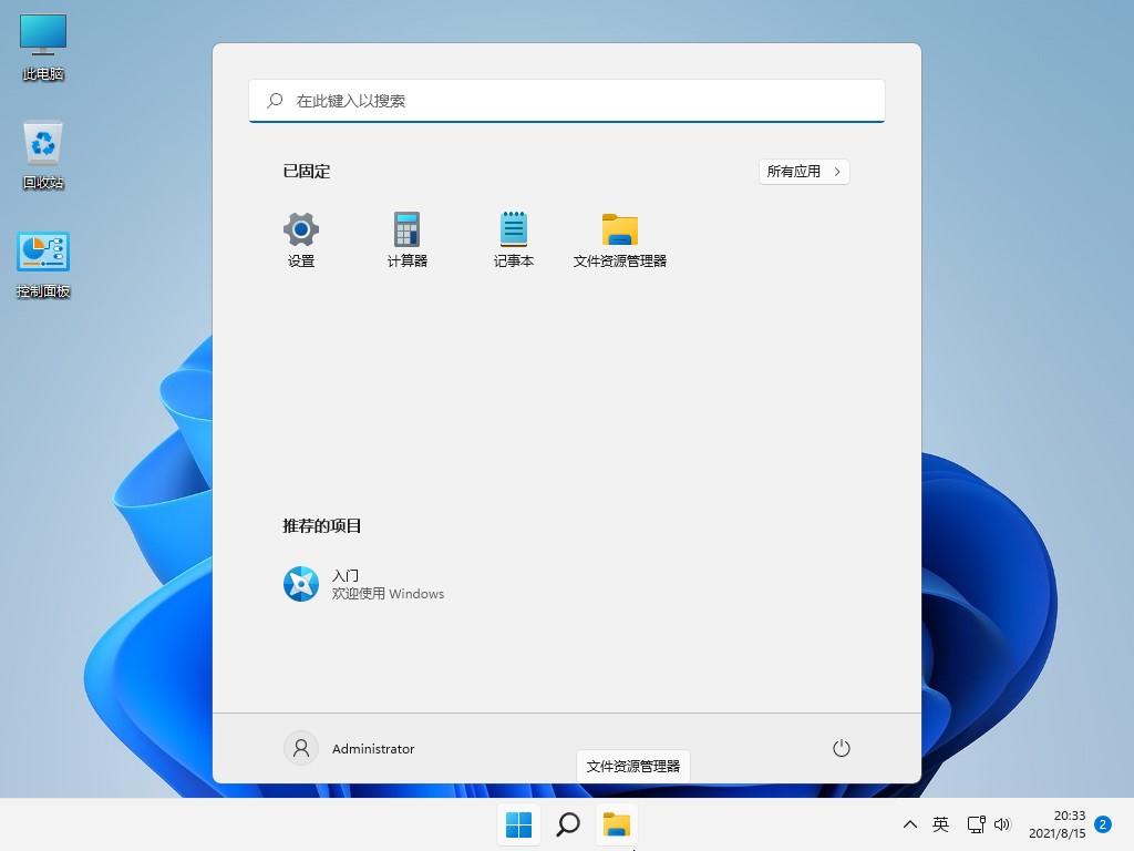 Windows11(22000.168) 四合一纯净版 不忘初心版-第2张图片-分享者 - 优质精品软件、互联网资源分享