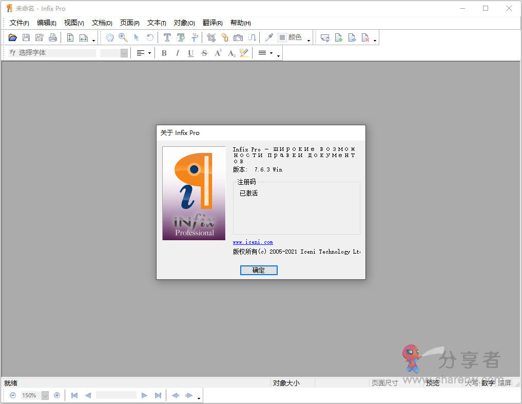 Infix PDF Editor Pro 7.6.3.0 激活绿化版-第1张图片-分享者 - 优质精品软件、互联网资源分享