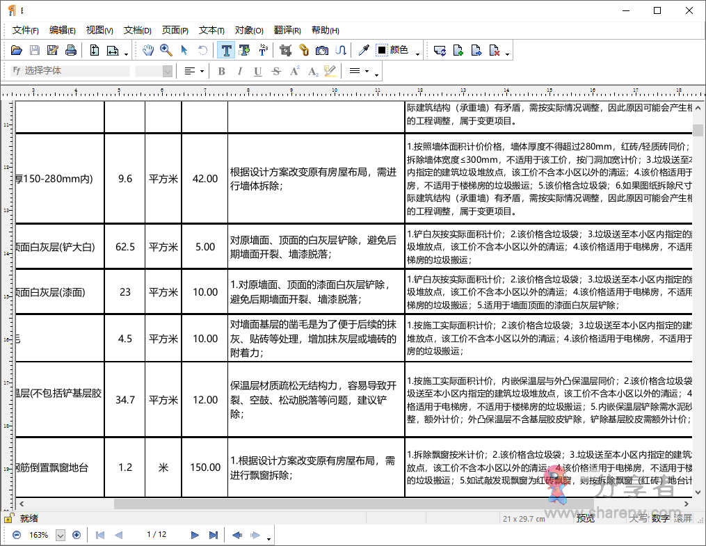 Infix PDF Editor Pro 7.6.3.0 激活绿化版-第2张图片-分享者 - 优质精品软件、互联网资源分享