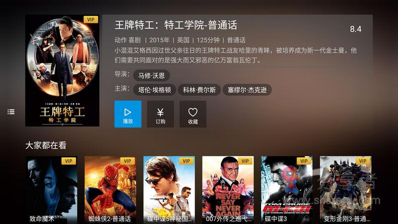 百视通TV 会员版-第5张图片-分享者 - 优质精品软件、互联网资源分享