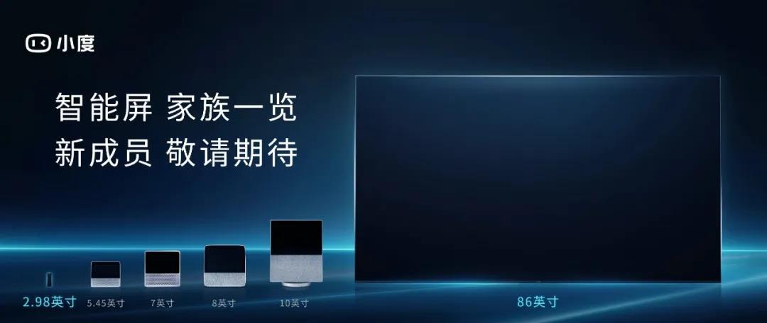 百度为何下场造电视?-第2张图片-分享者 - 优质精品软件、互联网资源分享