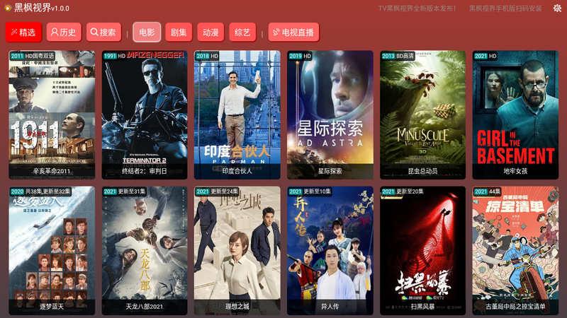 黑枫视界TV 2.0.0 盒子点播-第1张图片-分享者 - 优质精品软件、互联网资源分享