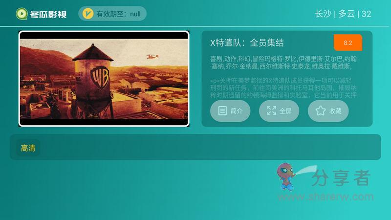 哈密瓜(原冬瓜)TV 1.2.17 去广告免登录会员版 -第1张图片-分享者 - 优质精品软件、互联网资源分享