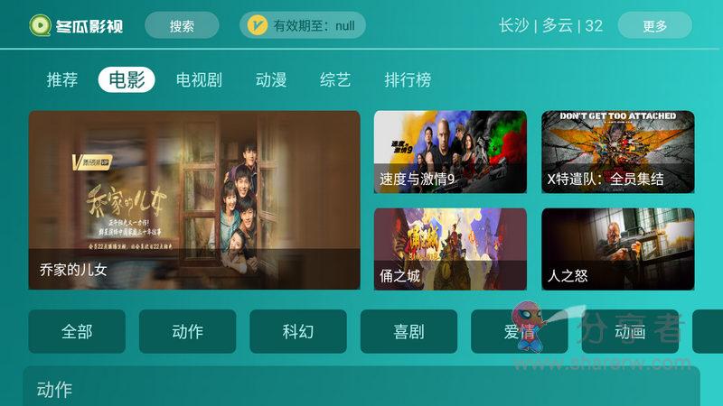哈密瓜(原冬瓜)TV 1.2.17 去广告免登录会员版 -第2张图片-分享者 - 优质精品软件、互联网资源分享