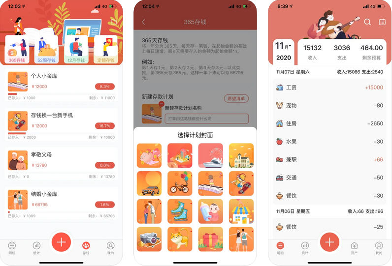 iOS限时免费 懒猫记账Pro (¥50→0)-第1张图片-分享者 - 优质精品软件、互联网资源分享