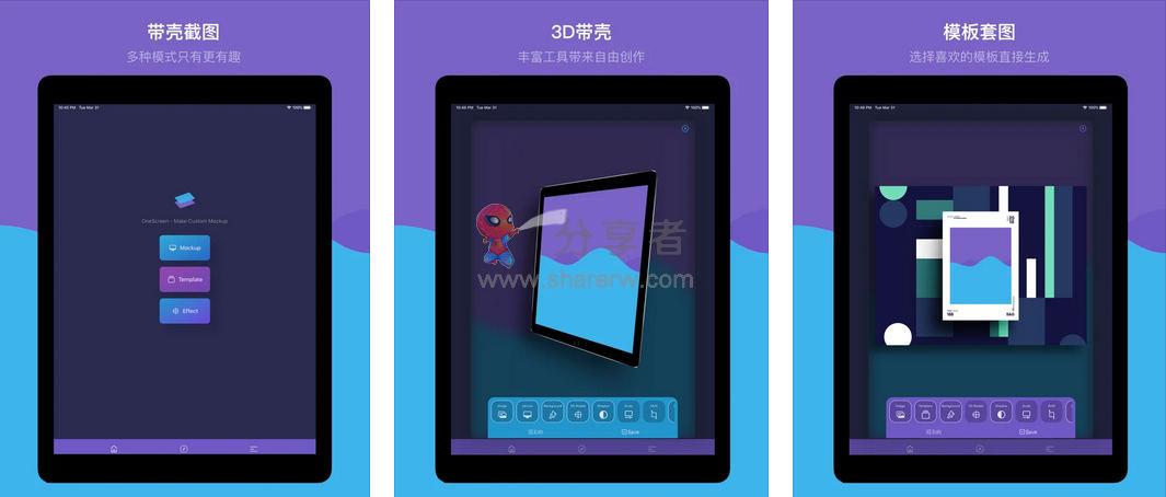 iOS限时免费 OneScreen 带壳截屏 (¥6→0)-第1张图片-分享者 - 优质精品软件、互联网资源分享