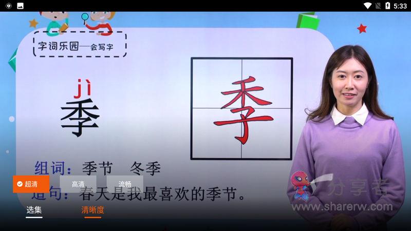 乐学教育TV 免登录会员版-第3张图片-分享者 - 优质精品软件、互联网资源分享