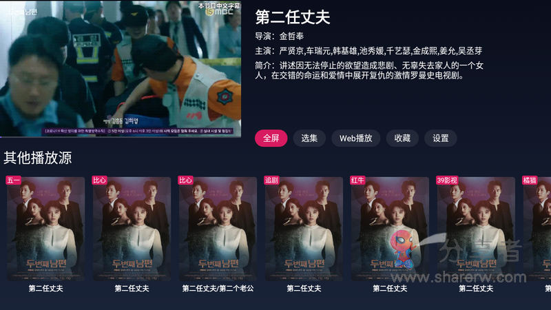 FreeDTV 1.1.7 盒子点播-第2张图片-分享者 - 优质精品软件、互联网资源分享