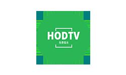 HODTV 免费稳定直播