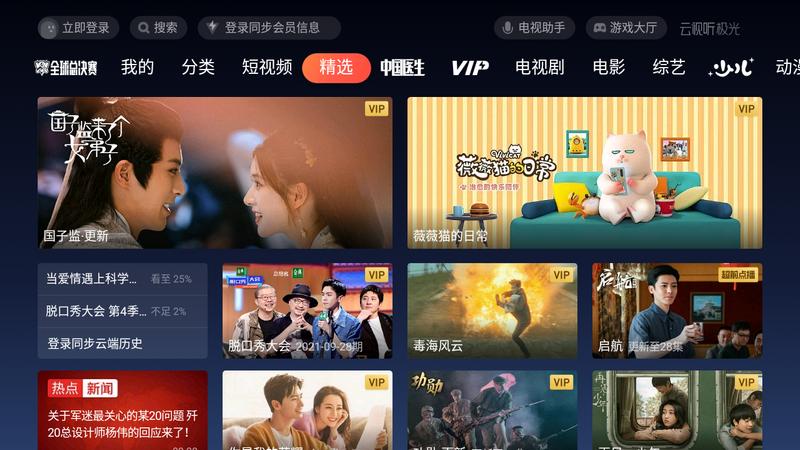 云视听极光(腾讯视频)TV 9.9.9.9 去广告版-第1张图片-分享者 - 优质精品软件、互联网资源分享