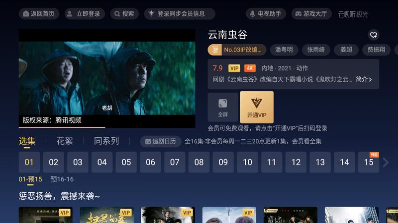 云视听极光(腾讯视频)TV 9.9.9.9 去广告版-第2张图片-分享者 - 优质精品软件、互联网资源分享