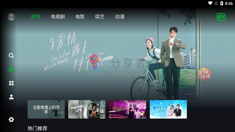 爱奇艺TV国际版 纯净无广告-第1张图片-分享者 - 优质精品软件、互联网资源分享