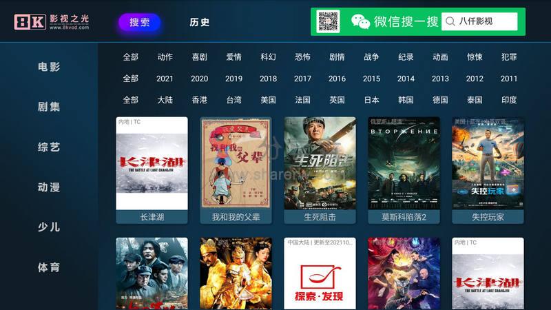 八仟影视TV 盒子点播-第3张图片-分享者 - 优质精品软件、互联网资源分享