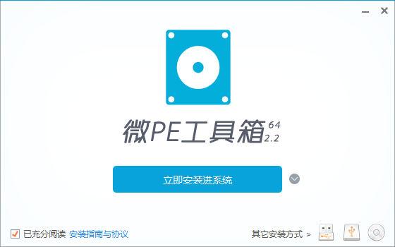 微PE工具箱 2.2 最纯净好用的pe-第1张图片-分享者 - 优质精品软件、互联网资源分享