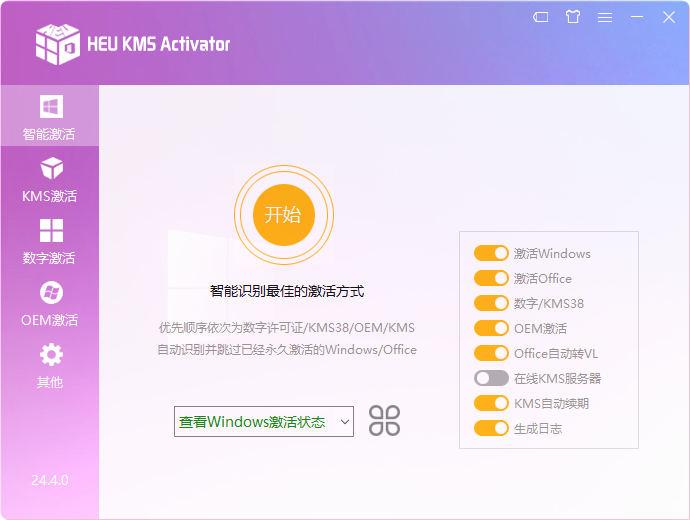 离线激活工具 HEU KMS Activator v24.4.0 全能激活神器-第1张图片-分享者 - 优质精品软件、互联网资源分享