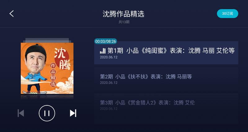 云听 2.8.0 车机版-第3张图片-分享者 - 优质精品软件、互联网资源分享